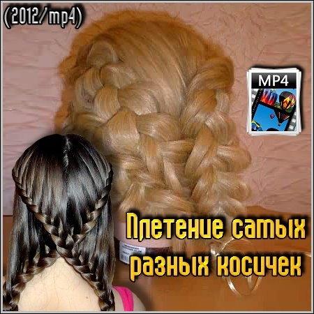 Плетение самых разных косичек (2012/flv)