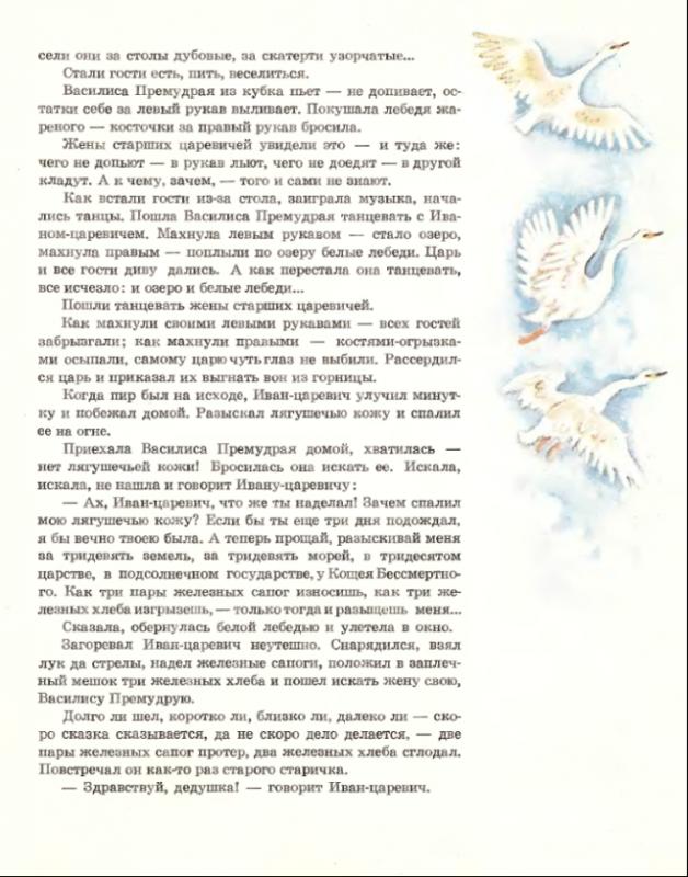 Русская народная сказка сивка бурка в картинках