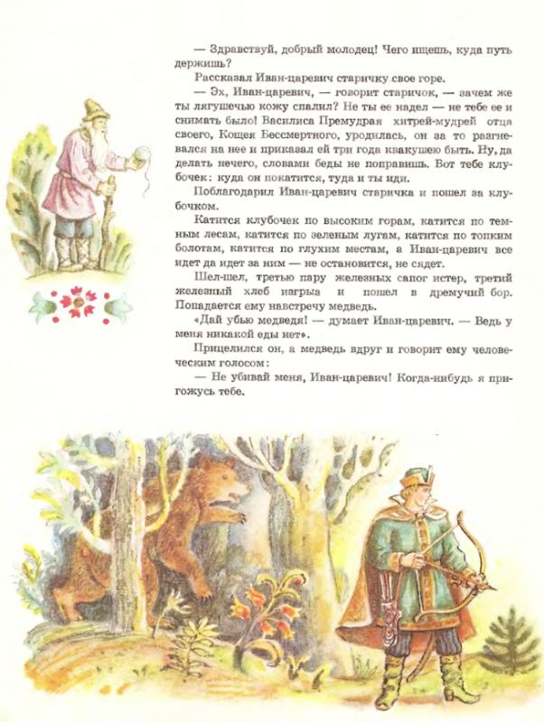 Снегурочка русская народная сказка