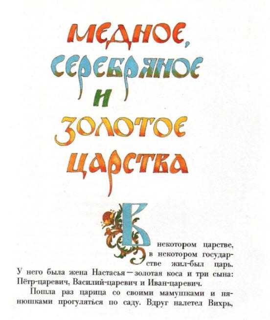 Подземные царства русская народная сказка в картинках 7