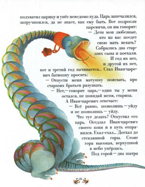 Подземные царства русская народная сказка в картинках 9