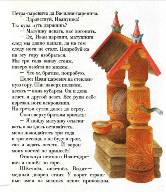 Подземные царства русская народная сказка в картинках 14