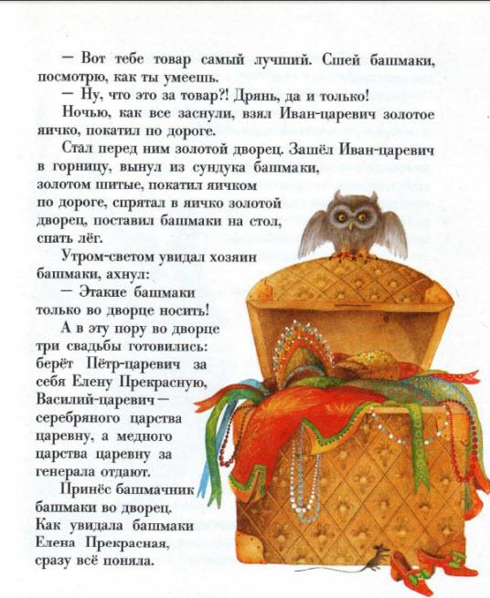 Подземные царства русская народная сказка в картинках 6