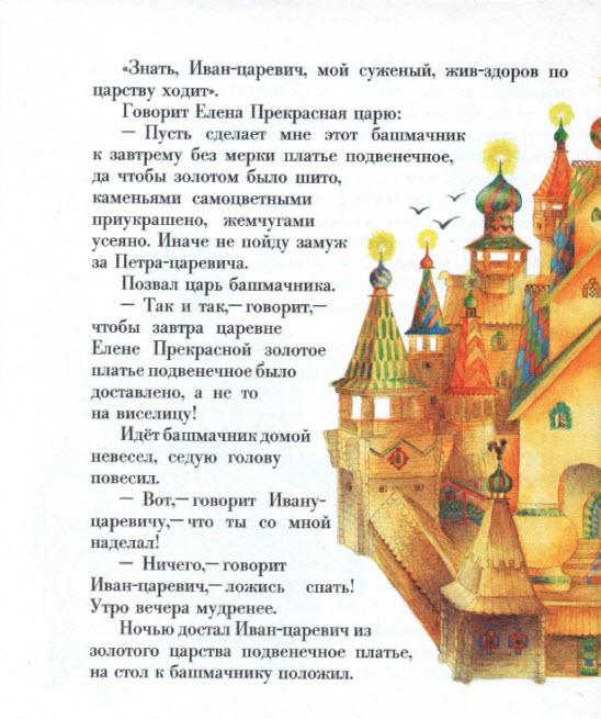 Подземные царства русская народная сказка в картинках 11