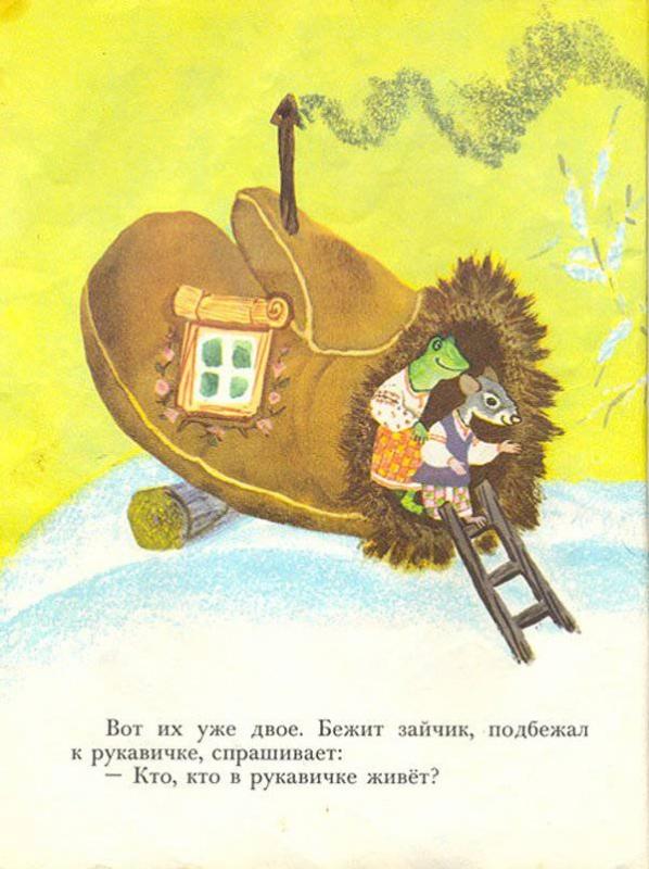 Морозко сказка с картинками русская народная сказка 6