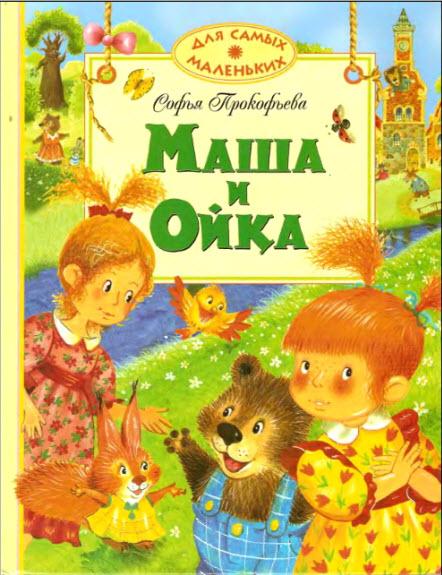 Картинки по запросу Софья Прокофьева «Маша и Ойка»