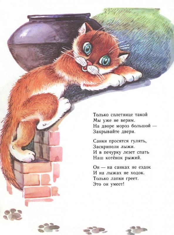 Скачать бесплатно кот василий