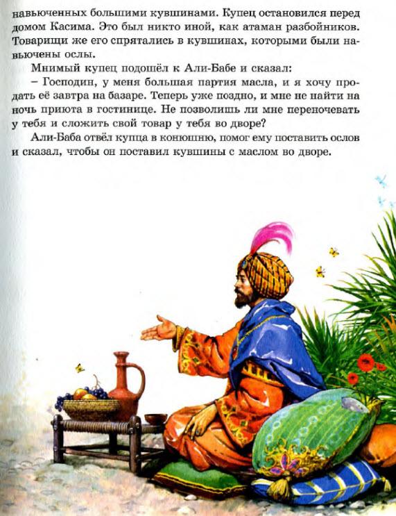 """Фонетическая сказка сказка о язычке """" - Фонетическая сказка"""