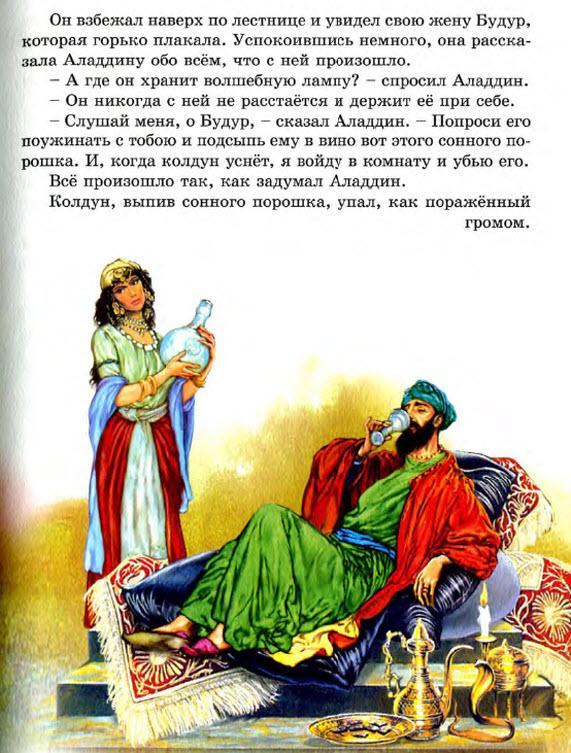 Читать рассказ железнякова в. к. чудак из 6 б