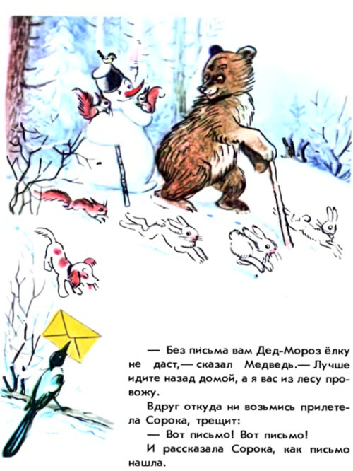 Сутеев Кот Рыболов мультфильм