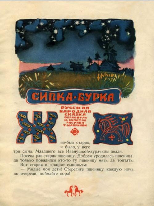 Морозко сказка с картинками русская народная сказка 10