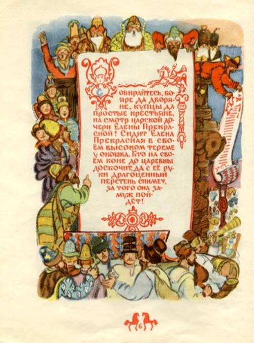 Морозко сказка с картинками русская народная сказка 4