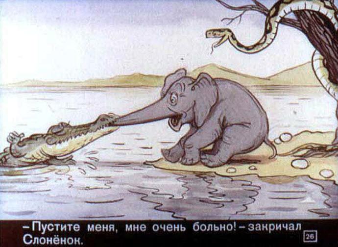 Рисунок к рассказу слоненок
