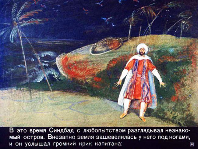 сказка о царе салтане с картинками читать