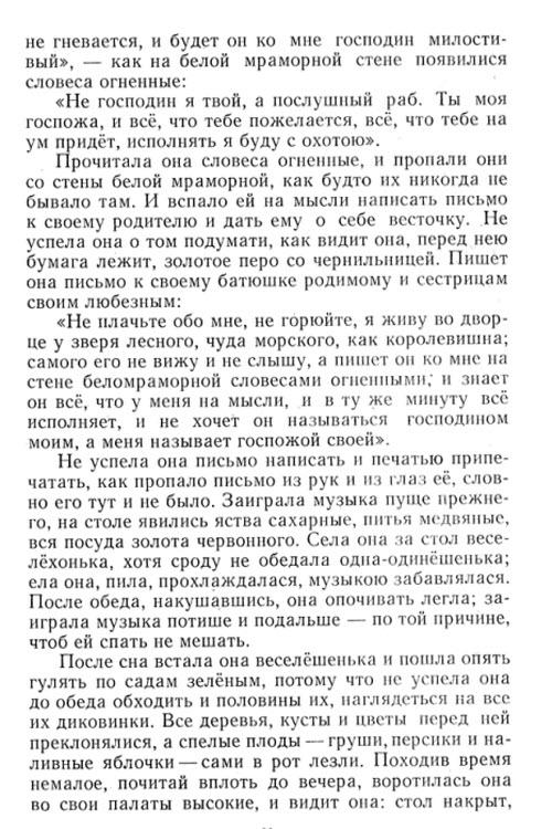 Русская народная сказка гусилебеди с картинками