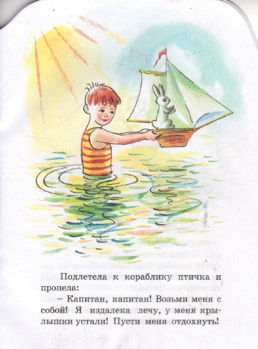 Для малышей зайкин кораблик в сутеев