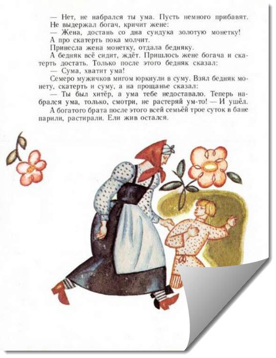 Морозко сказка с картинками русская народная сказка 2
