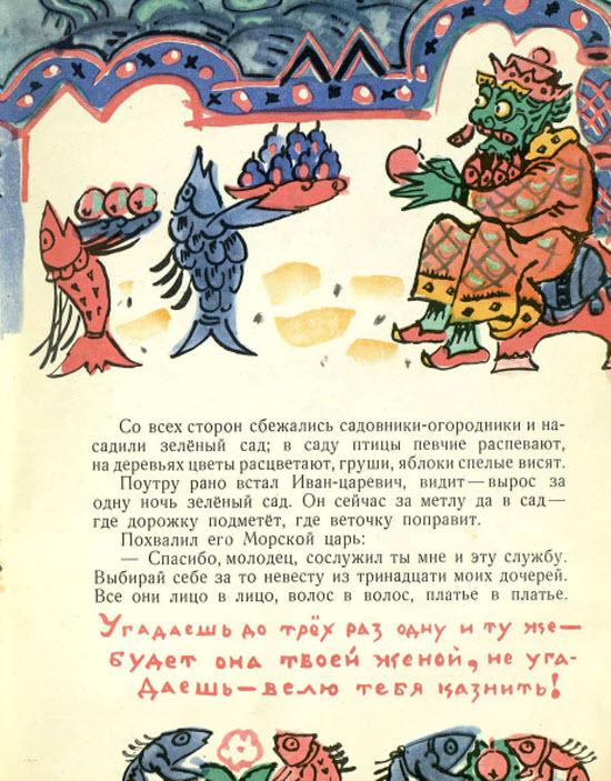 Морозко сказка с картинками русская народная сказка 15
