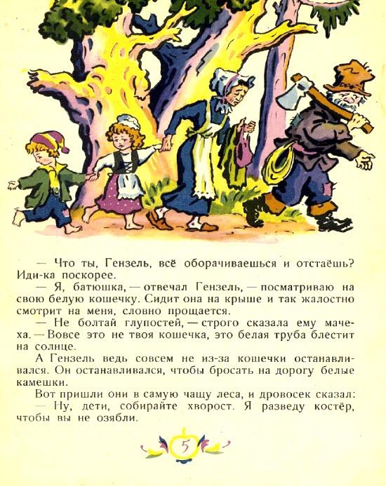 Русская народная сказка своими руками
