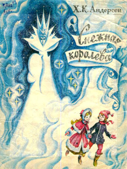 снежная королева сказка с картинками читать