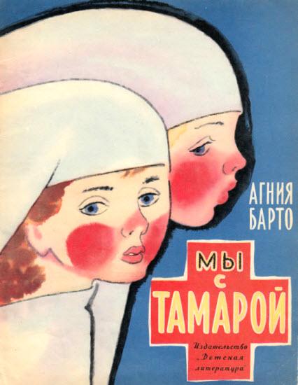 А барто рис н цейтлина изд 1967 г