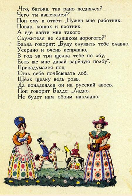 Морозко сказка с картинками русская народная сказка 16