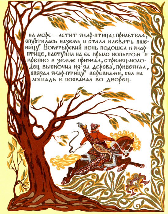 Русская народная сказка лягушка царевна в картинках