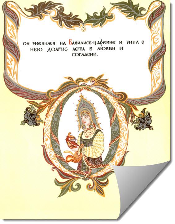 Подземные царства русская народная сказка в картинках 4