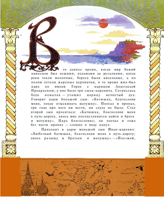 Подземные царства русская народная сказка в картинках 12