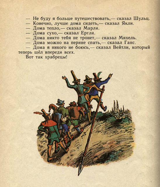Семеро храбрецов в картинках