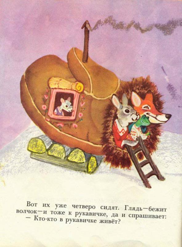 Морозко сказка с картинками русская народная сказка 9