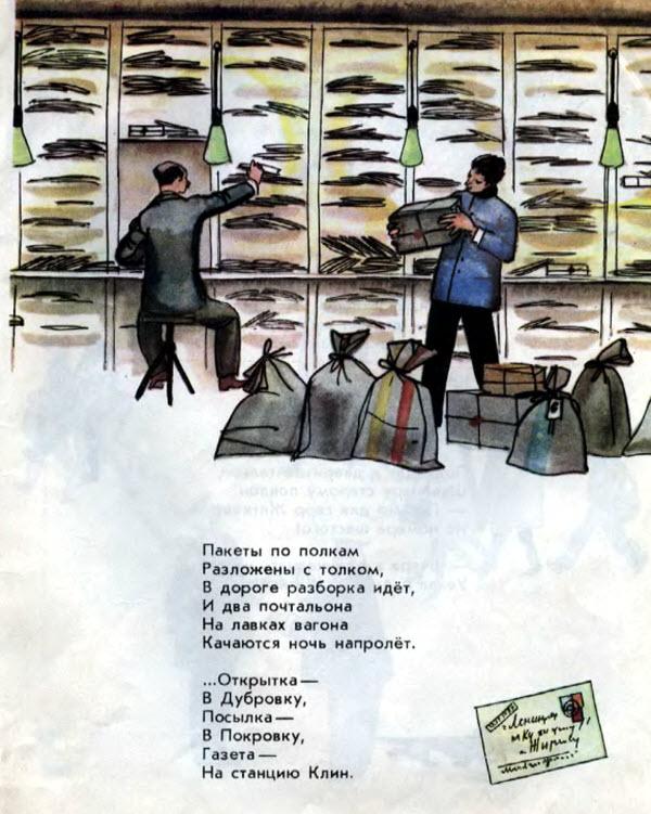 Картинка почтальона маршака