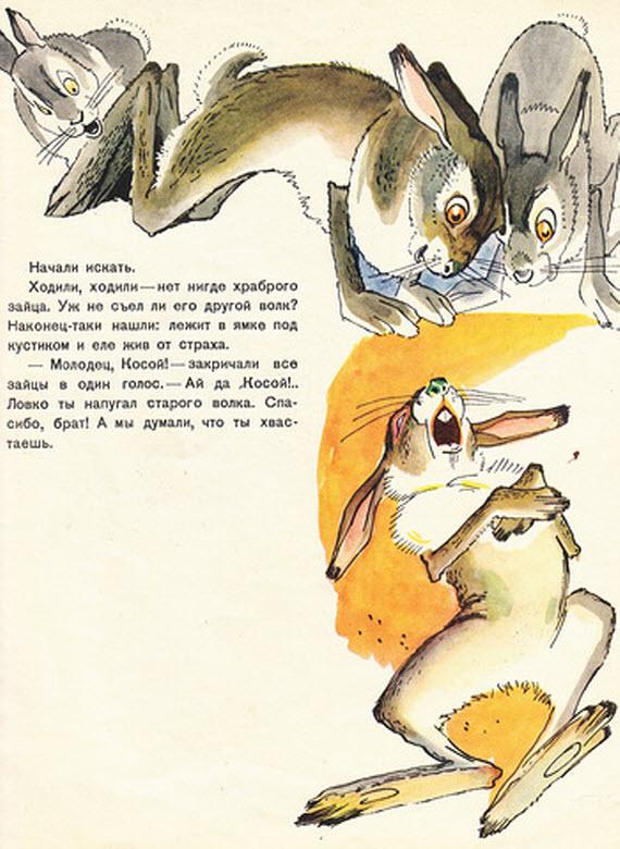 Картинки сказки храбрый заяц длинные уши косые глаза короткий хвост