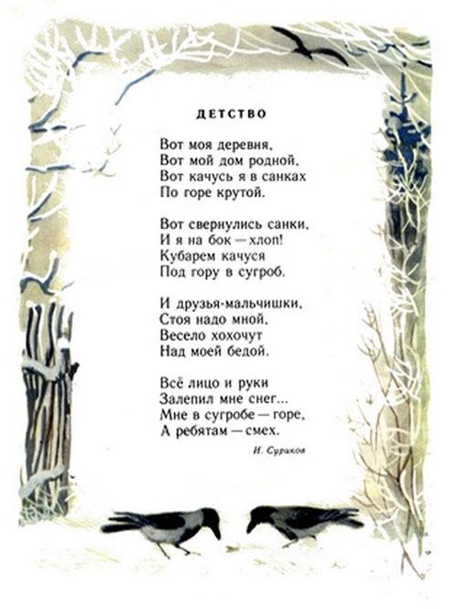 """Стихи- маленьким детям"""" Рис. Г.Никольского (1970 г.) » Для детей и родителей"""