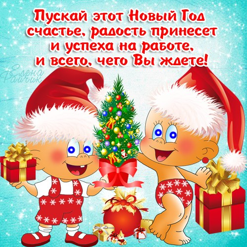 Картинка поздравление на новый год для детей
