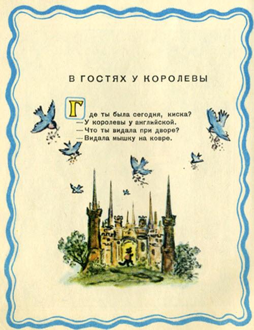 Картинки к английским народным песенками