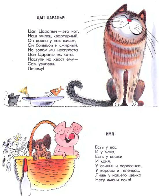 кошка стихотворение картинка к нему знаете, что приготовить