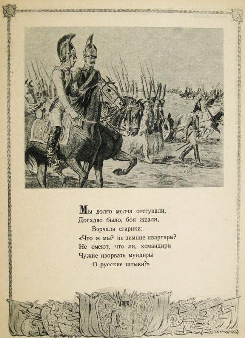 """""""Бородино"""" М.Ю.Лермонтов Изд. 1947 год"""